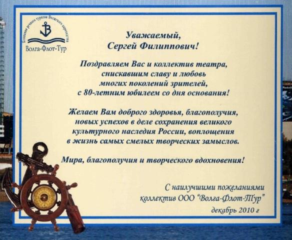 Поздравление коллектива с юбилеем от начальника